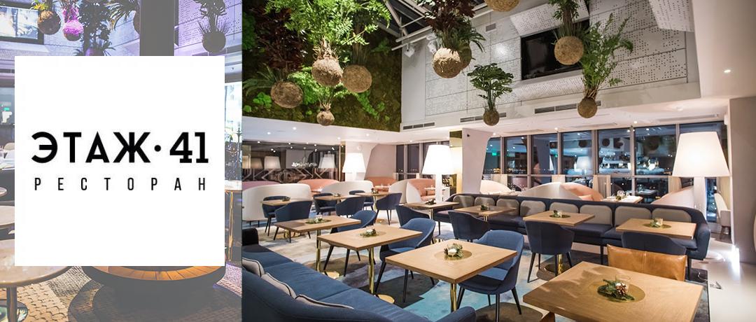 Cel mai înalt restaurant din Europa de Nord și Sankt Petersburg – Etajul 41